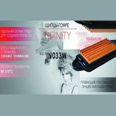 Гофре Infinity 033 с турмалиновыми пластинами широкий